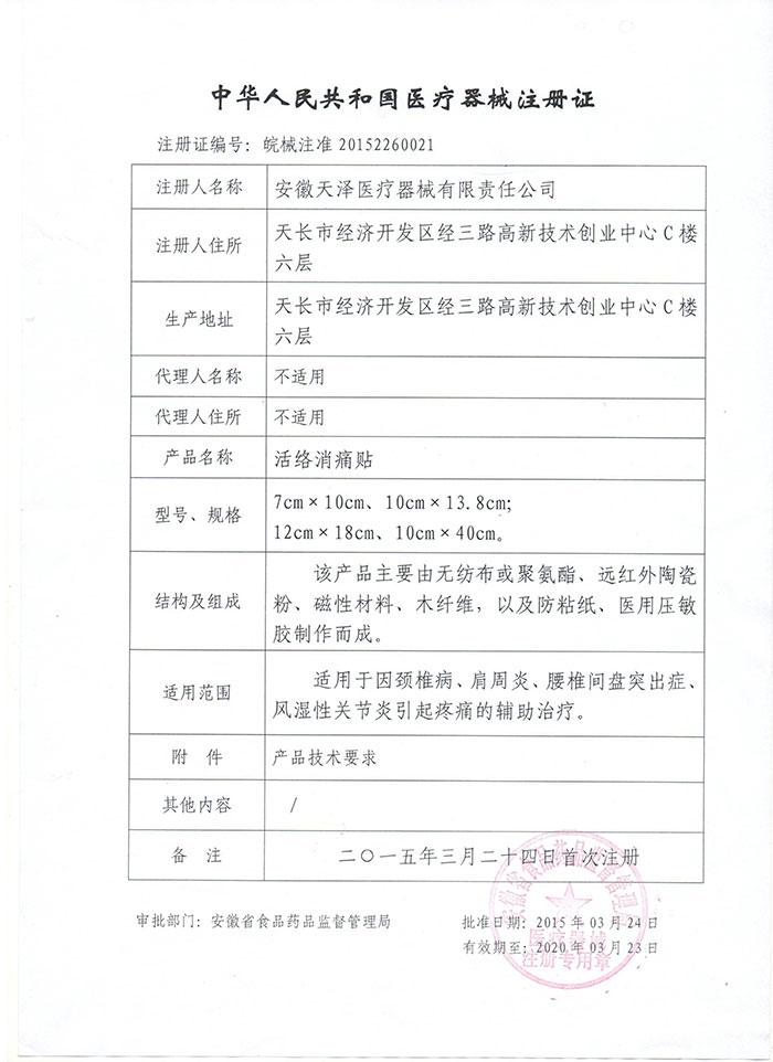 万博manbetx官网Manbetx苹果版下载注册证