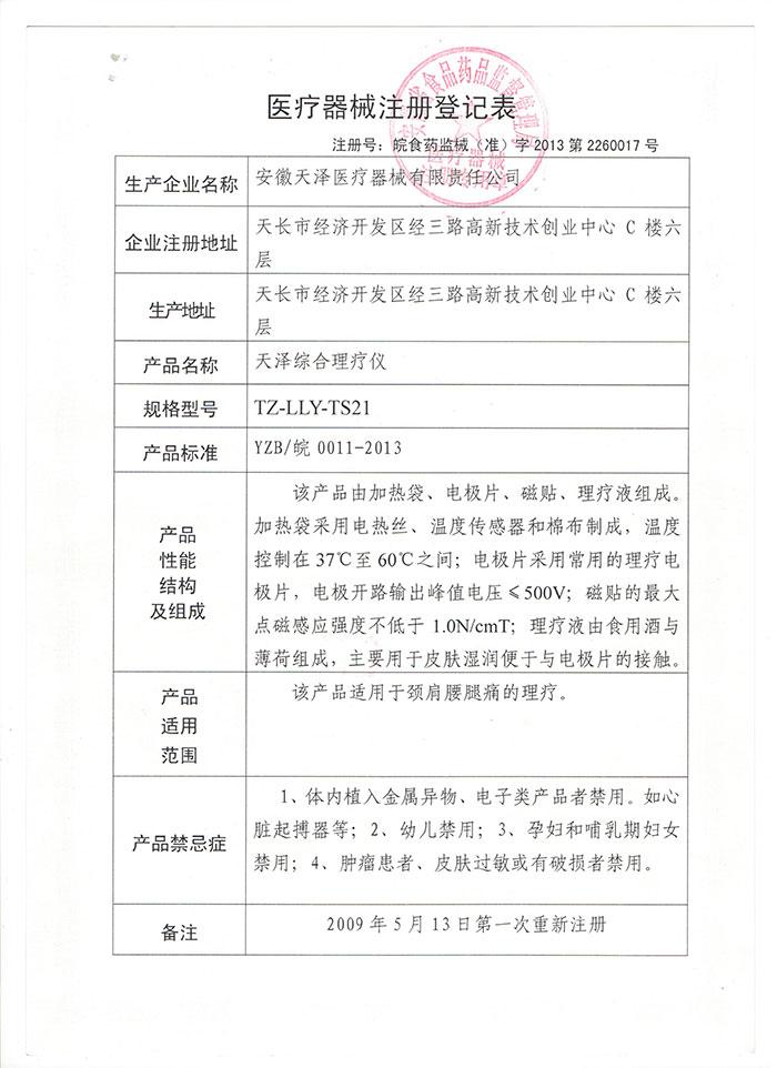 理疗仪注册登记表